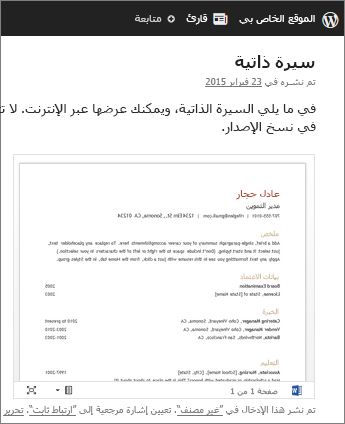 مستند Word المُضمن في نشر مدوّنة