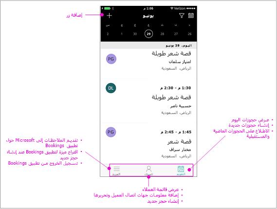 شريط التنقل في تطبيق ل# الاجهزه المحموله حجوزات يحتوي علي ثلاثه خيارات: تقويم و# العملاء و# المزيد