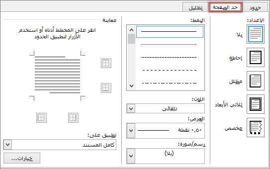 """علامة التبويب """"حدود الصفحة"""" في مربع الحوار """"حدود وتظليل"""" في Word 2010"""