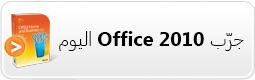 جرّب Office 2010 اليوم!