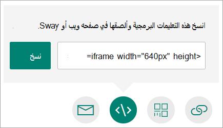 نسخ ارتباط إلى النموذج الذي يمكنك تضمينه في صفحة ويب أو Sway