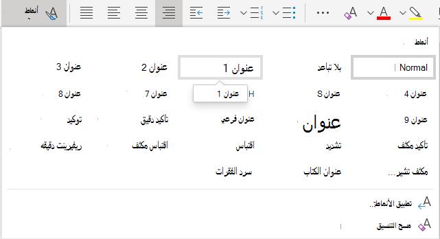قائمة أنماط النص في Word Online