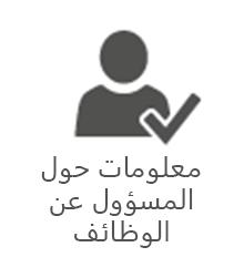 معلومات مكتب إدارة المشاريع حول توزّع المهام على الأشخاص