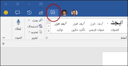 """انقر فوق الزر """"محادثه"""" في معرض كواوثورينج ل# فتح نافذه المحادثه"""