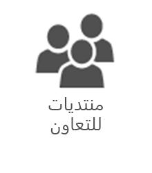 مكتب إدارة المشاريع - منتديات للتعاون