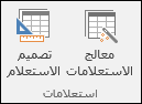 """تعرض مجموعة """"الاستعلامات"""" الموجودة في شريط Access خيارين: معالج الاستعلامات وتصميم الاستعلام"""