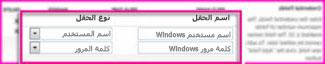"""لقطة شاشة للقسم """"حقول بيانات الاعتماد"""" في صفحة الخصائص """"تطبيق هدف المخزن الآمن"""". تسمح لك هذه الحقول بتحديد بيانات اعتماد تسجيل الدخول للهدف"""