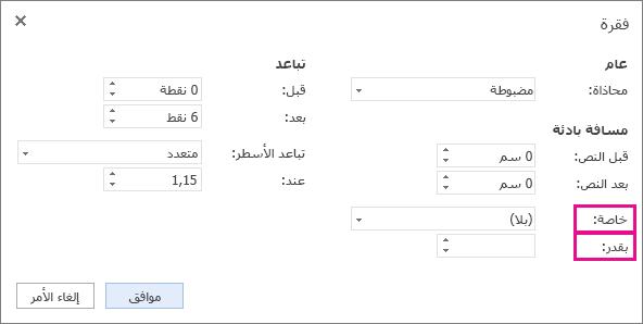 """تحديد نوع المسافة البادئة من القائمة """"خاص""""، ثم تعيين القياس في """"بمقدار""""."""