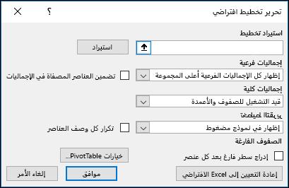خيارات PivotTable الافتراضيه