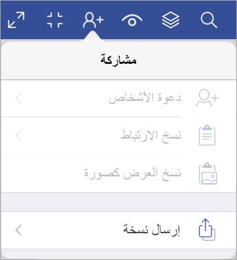 إرسال نسخة من ملف في Visio Viewer لـ iPad