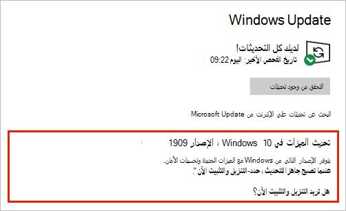 Windows تحديث يعرض موضع تحديث الميزة