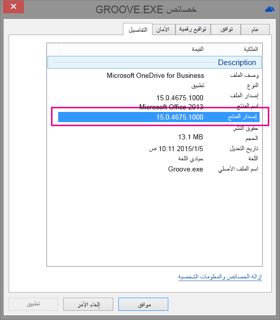 يعرض مربع حوار خصائص groove.exe إصدار المنتج لتطبيق مزامنة OneDrive for Business.