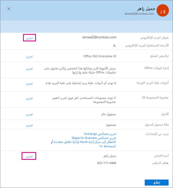 صفحه خصائص المستخدم في Office 365