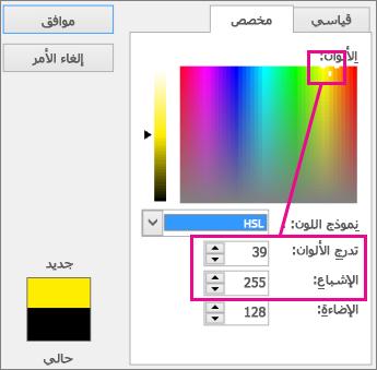 """يؤدي التحديد في مستطيل """"الألوان""""إلى تعيين تدرج اللون والتشبع"""