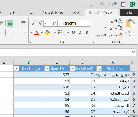 توسيع جدول في Excel