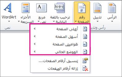 إضافة أرقام الصفحات إلى مستند Word 2010 منتديات درر العراق