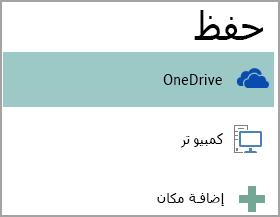 """لقطة شاشة للخيار """"حفظ باسم"""" في Publisher."""