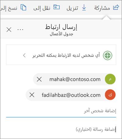 """مربع الحوار """"مشاركة الملفات"""" في OneDrive مع إضافة عناوين البريد الإلكتروني"""