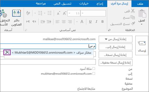 """لقطة شاشة تعرض خيار """"إرسال مرة أخرى"""" في رسالة بريد إلكتروني. في حقل """"إعادة الإرسال إلى""""، تقوم ميزة """"الإكمال التلقائي"""" بإكمال كتابة عنوان البريد الإلكتروني الخاص بالمستلم من الأحرف القليلة الأولى التي تتم كتابتها من اسم المستلم."""