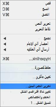 قائمه 365 Excel تحرير نص بديل ل# الاشكال