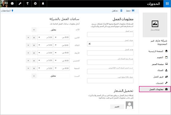 الصفحه معلومات العمل في تطبيق حجوزات