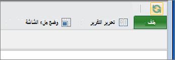 """الزر """"تمكين التحرير"""" لـ Power View في SharePoint"""