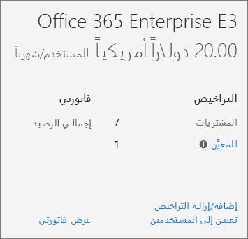 إضافة/إزالة ارتباط التراخيص في مركز إدارة Office 365.