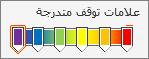 تدرج قوس قزح باستخدام ست علامات