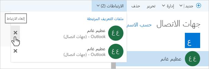 كيفية إلغاء ارتباط جهات الاتصال في outlook.com
