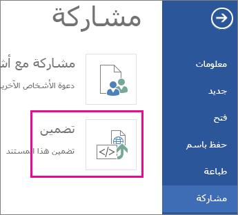 الحصول على التعليمات البرمجية للتضمين لمستند Word
