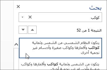 """صورة للجزء """"بحث"""" في Word Online"""