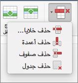 حذف جدول في Office for Mac