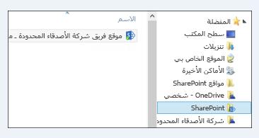 """البحث عن مكتبات موقع تمت مزامنتها في ملف sharepoint ضمن """"المفضلة"""""""
