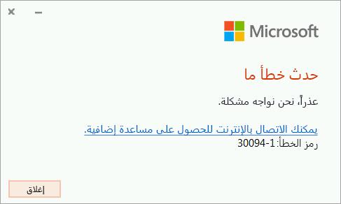 ظهور رمز الخطأ 30094-4 عند تثبيت Office