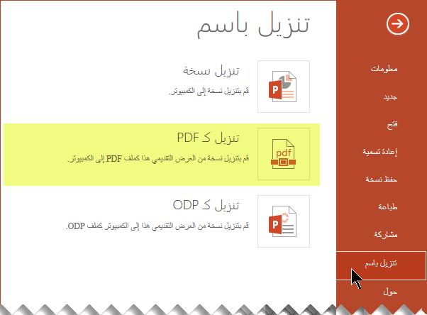 حدد ملف > التنزيل كـ > تنزيل كملف PDF