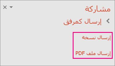 """إظهار الارتباط """"إرسال ملف PDF"""" في PowerPoint 2016"""