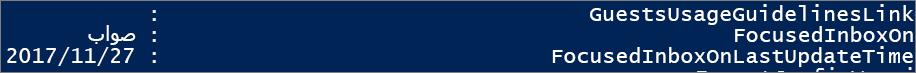 الاستجابة من PowerShell حول حالة علبة وارد المركّز عليه.
