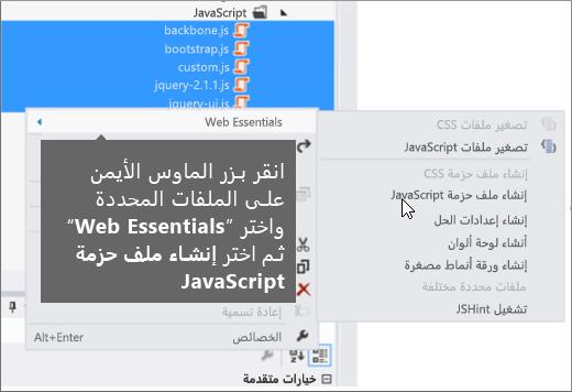 لقطة شاشة تعرض خيارات القائمة Web Essentials