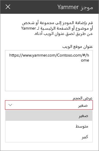 مربع عنوان ويب موجز yammer