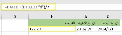 """=(DATEDIF(D13,E13,""""d"""")/7) والنتيجة: 122.29"""