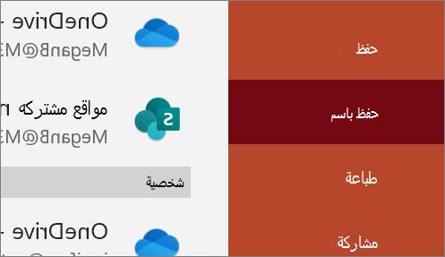 """شاشه """"حفظ باسم"""" مع خيارات"""