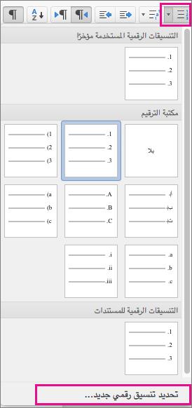 """على علامة التبويب """"الصفحة الرئيسية""""، يتم تمييز أيقونة «الترميز» و»تعريف تنسيق الأرقام الجديد»."""