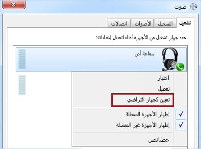 تعيين الجهاز كافتراضي في Windows