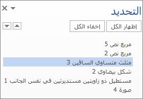 يعرض «جزء التحديد» جميع الأشكال ومربعات النصوص، وWordArt والعناصر الأخرى في المستند.