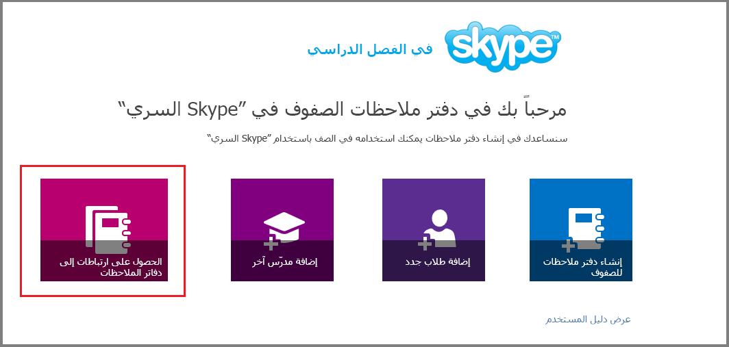 الحصول على ارتباطات في Mystery Skype