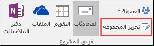 تحرير مجموعة في Outlook 2016
