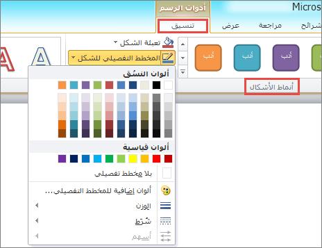 خيارات حدود الشكل في PowerPoint 2010