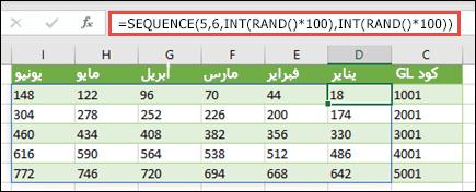 مثال الدالة SEQUENCE متداخل مع الدالة INT وRAND لإنشاء مجموعة بيانات نموذجية