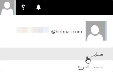 """لقطة شاشة تظهر عرض الحساب من القائمة المنسدلة """"الحسابات الخاصة بي"""""""
