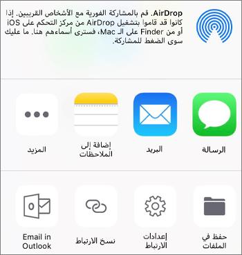 """لقطة شاشة للزر """"حفظ الصورة"""" في تطبيق OneDrive على نظام التشغيل iOS"""